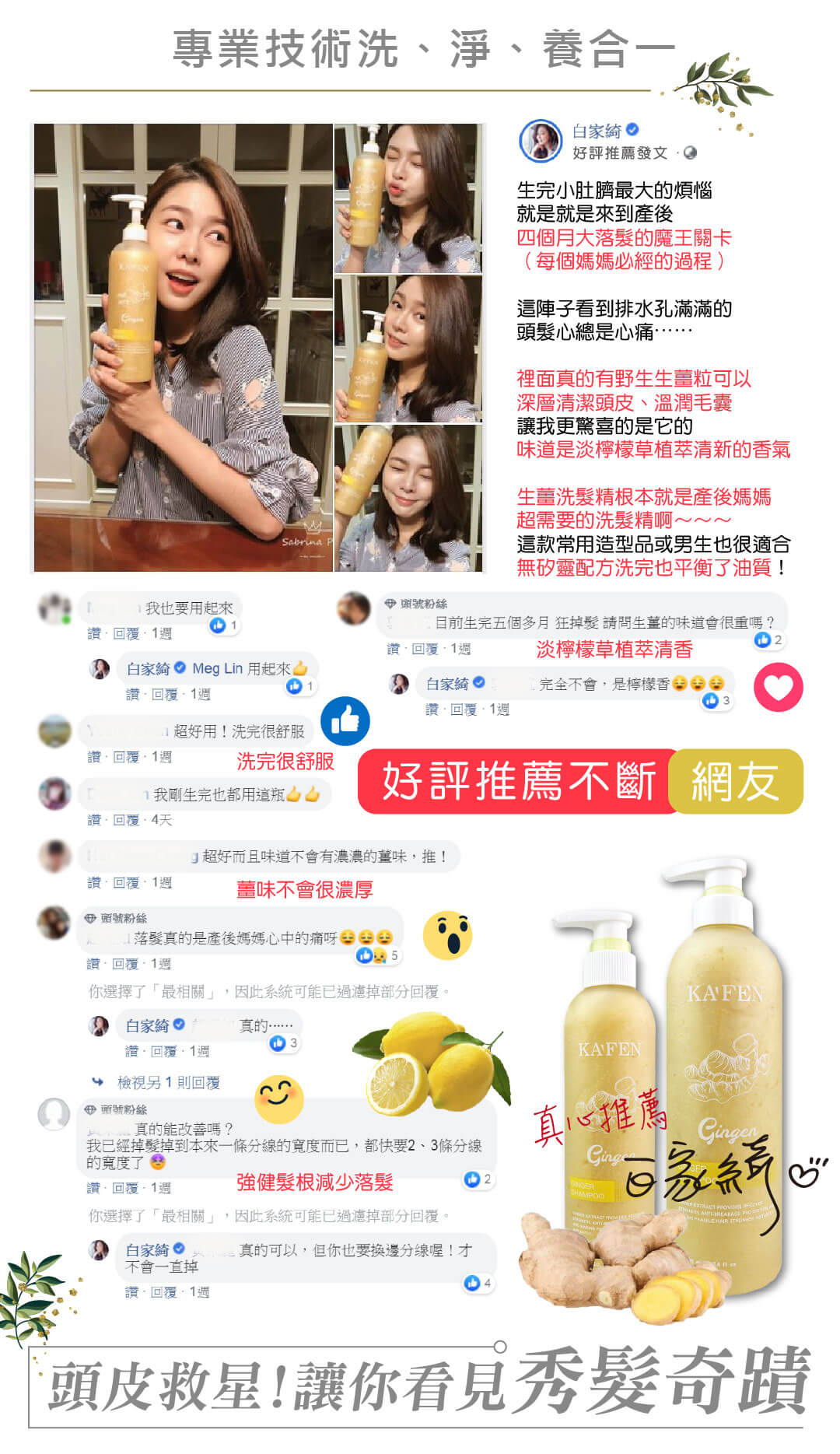 Kafen Ginger Shampoo - Reviews