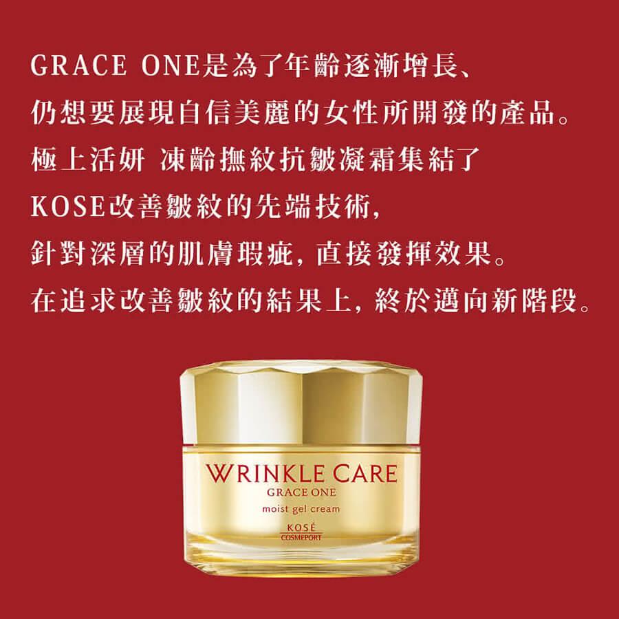 Grace one Gel Cream - Intro
