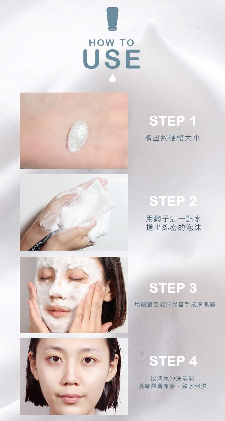 Micro Essence Creamy Foam - Usage