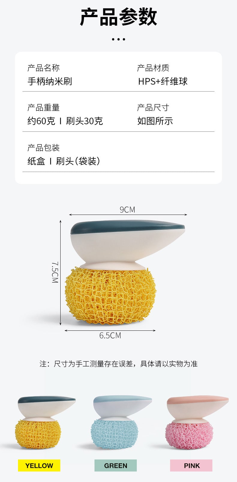 Nylon Ball Kitchen Brush - Details