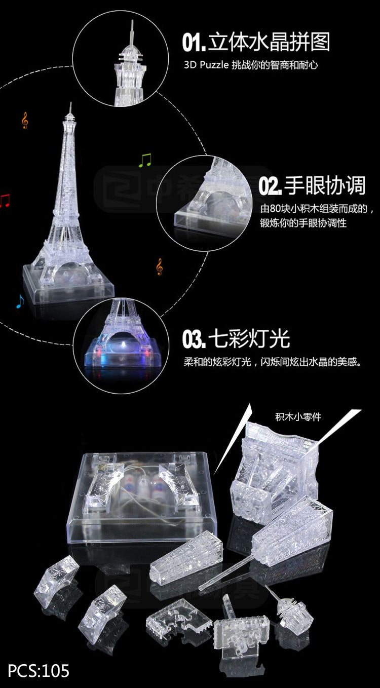 Flash Eiffel Tower - Features