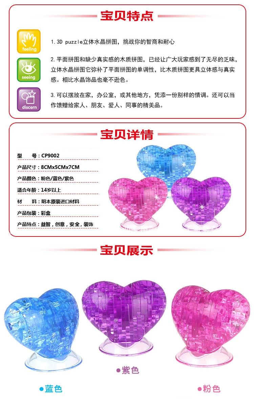 3D Crystal Puzzle Heart - Details