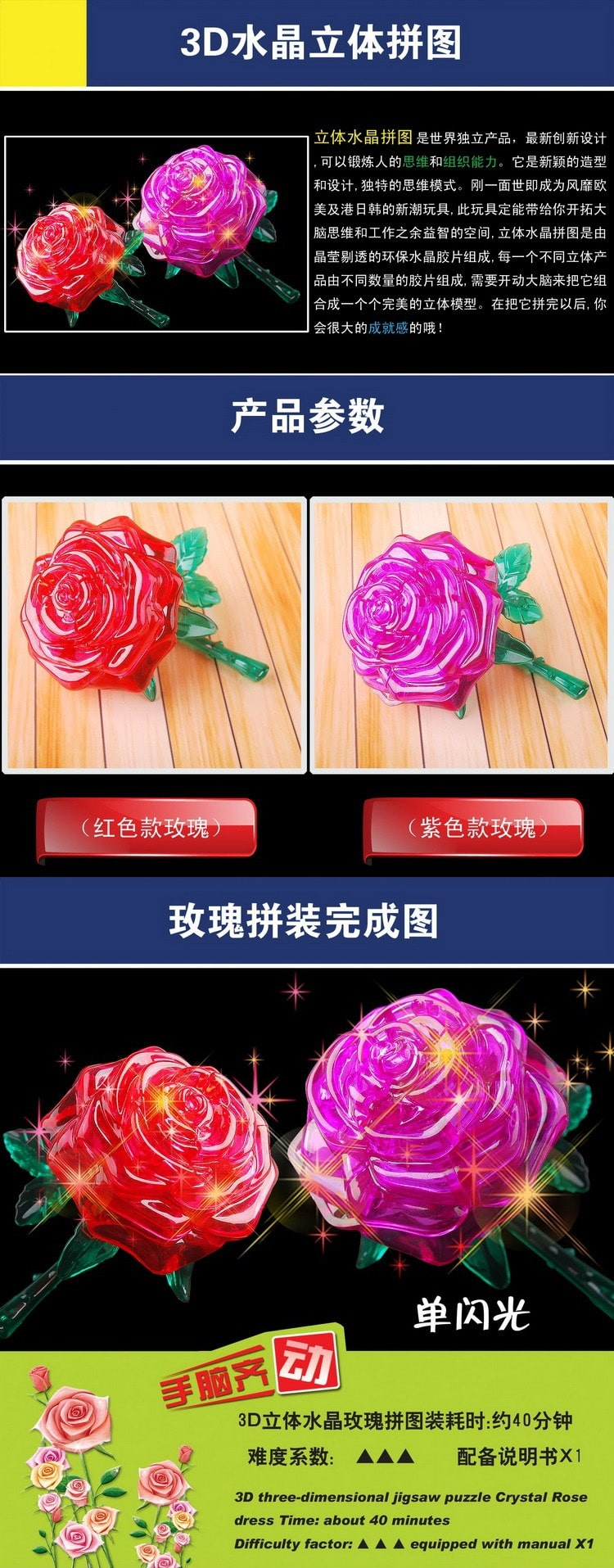 Crystal Puzzle Red Rose - Features