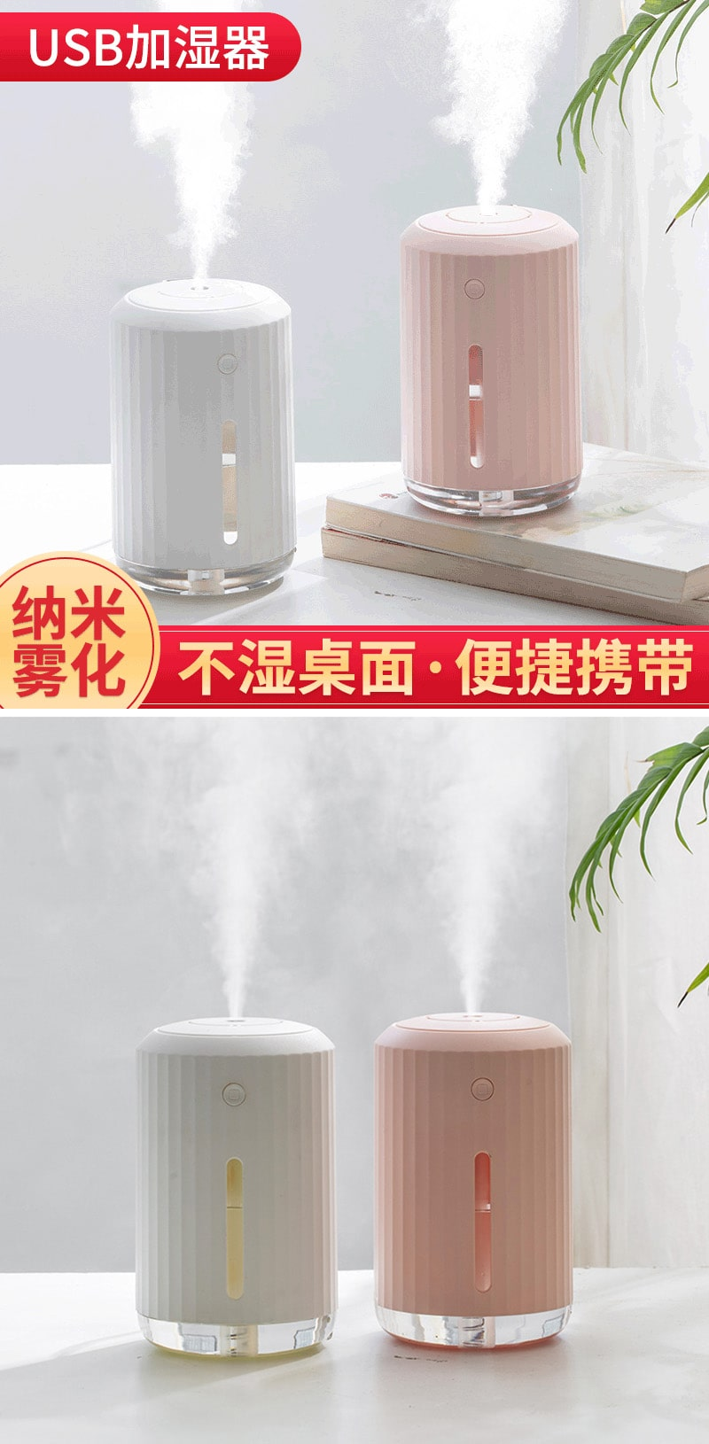 USB Mist Air Humidifier - Intro
