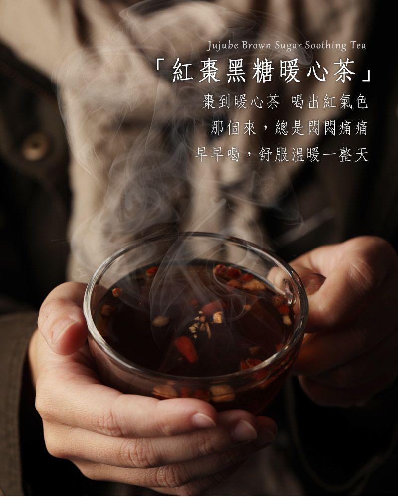 Jujube Brown Sugar Tea - intro