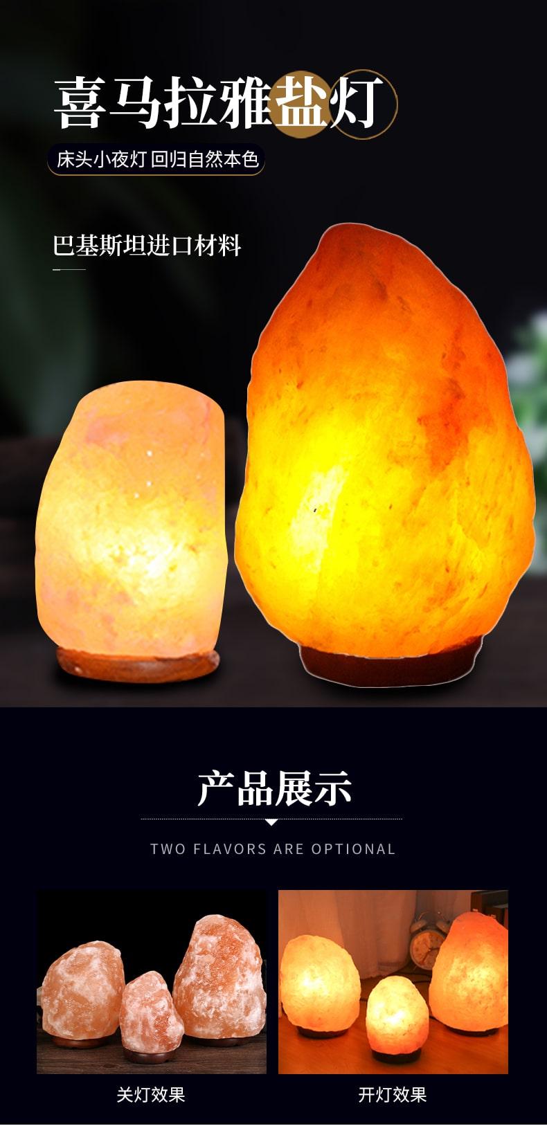 Himalayan Salt Stone Lamp - Intro