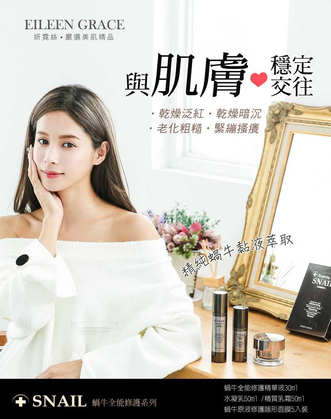Almighty Snail Repairing Mask - Intro