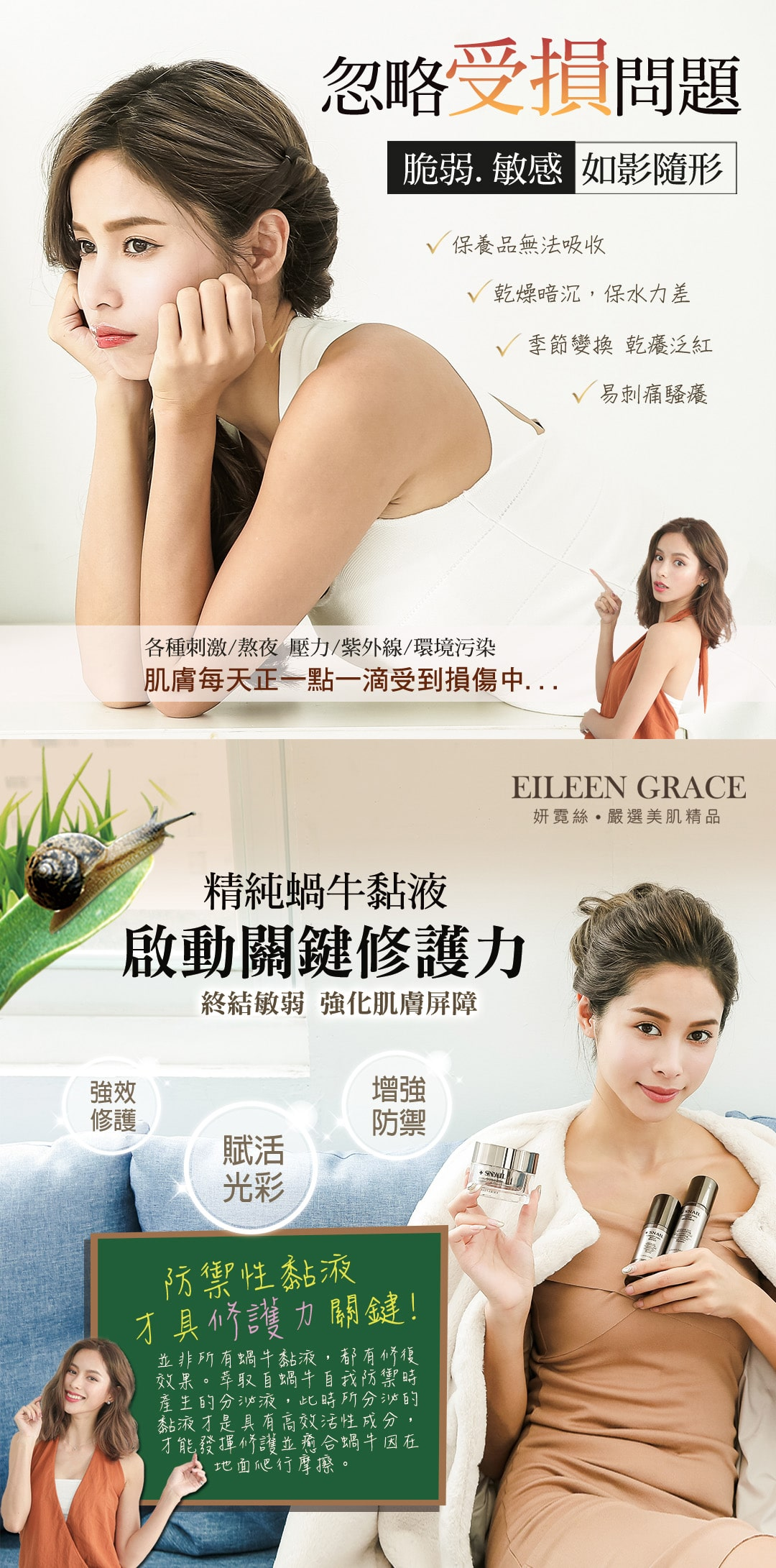 Almighty Snail Repairing Mask - Problems