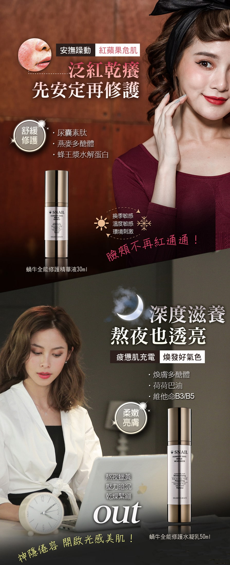 Almighty Snail Repairing Mask - Benefits
