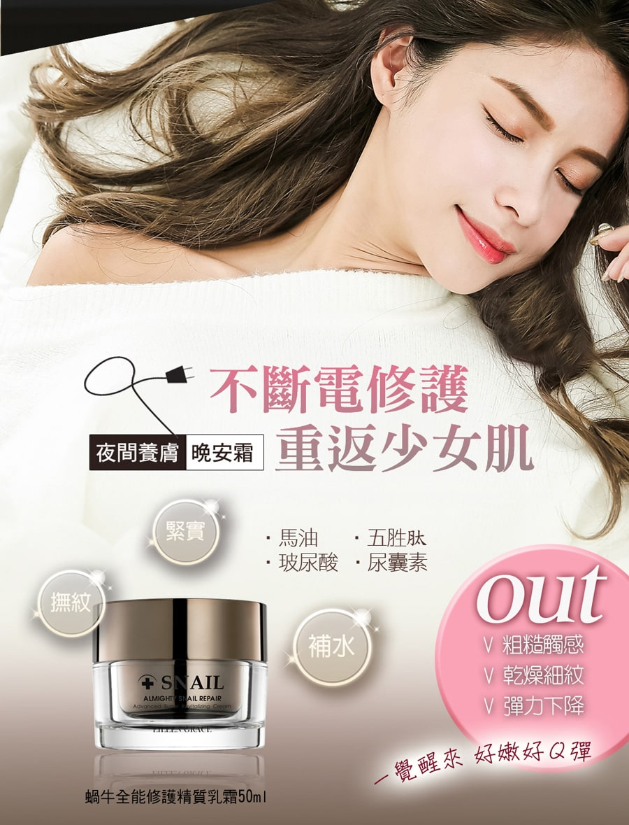 Almighty Snail Repairing Mask - Moisturizer