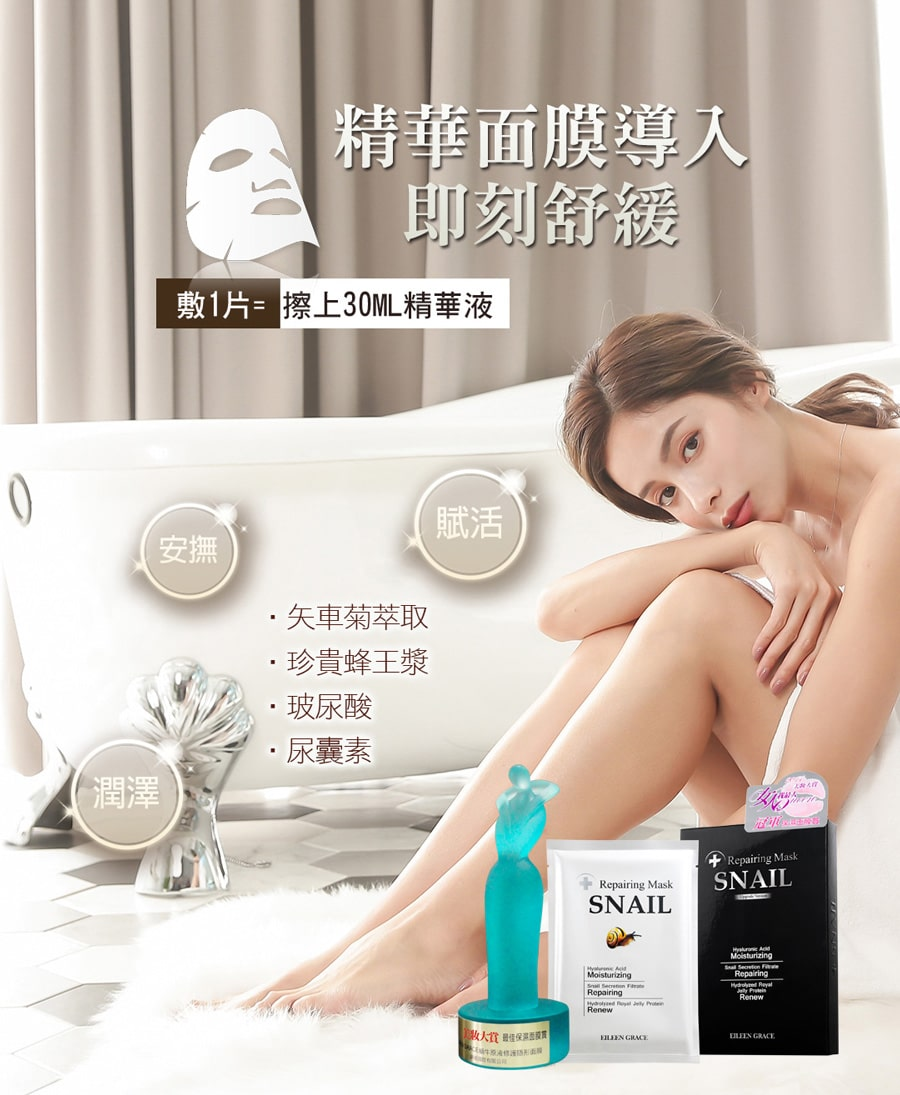 Almighty Snail Repairing Mask - Mask