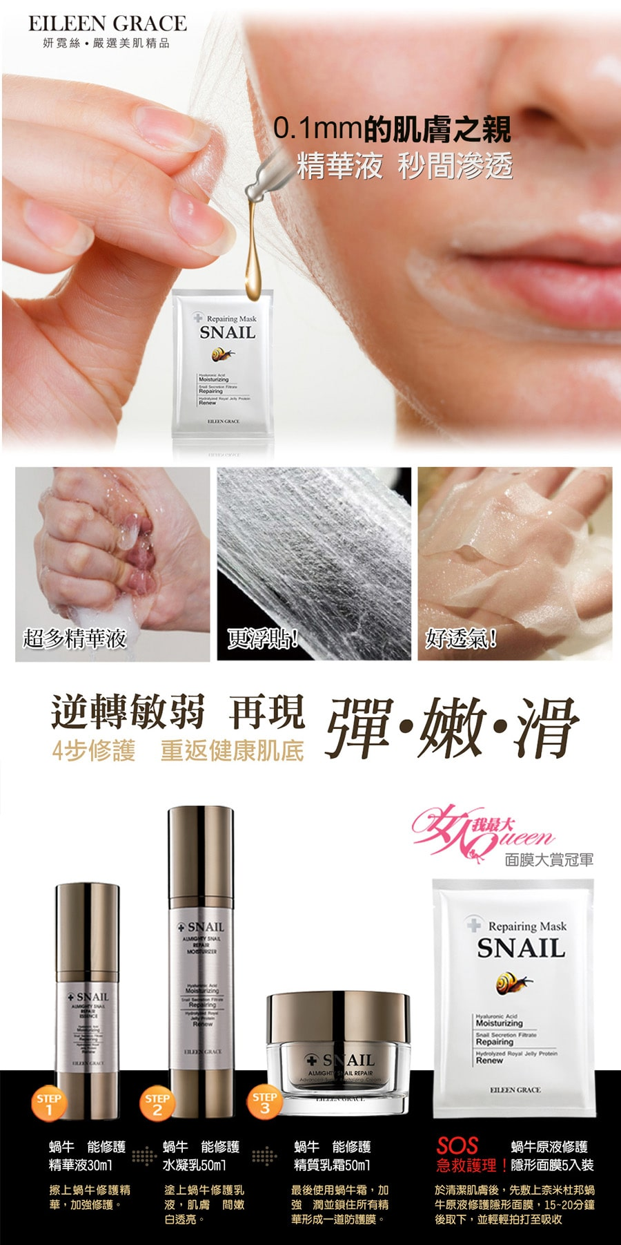 Almighty Snail Repairing Mask - Features