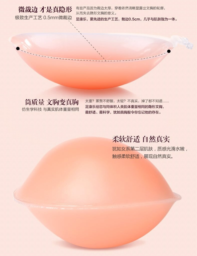 High-end Silicone Invisible Bra - Details