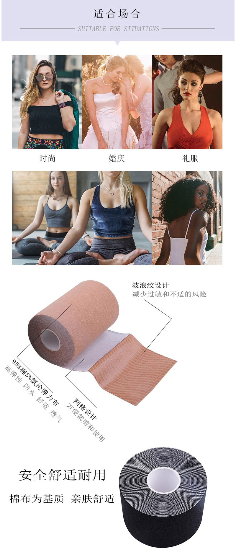 Beauty Enhancer Boob Tape - Situations