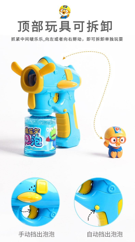 Pororo Bubble Gun - Features