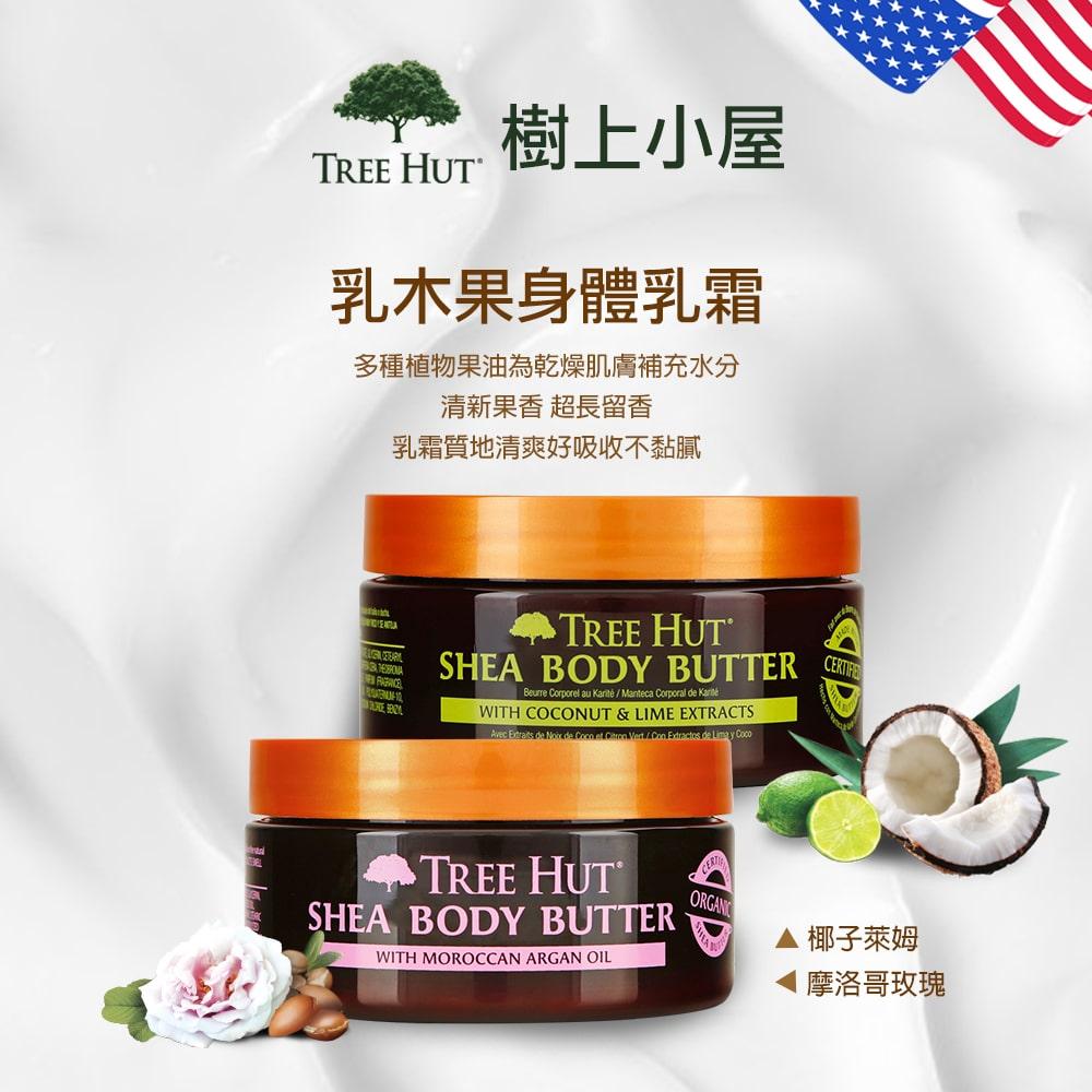 Shea Body Butter - Intro
